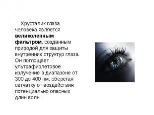 Хрусталик глаза человека является великолепным фильтром, созданным природой для