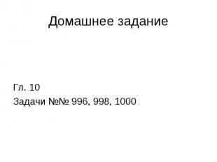 Гл. 10 Задачи №№ 996, 998, 1000