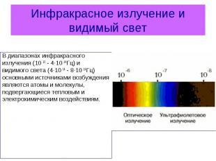 В диапазонах инфракрасного В диапазонах инфракрасного излучения (10 12-&nb