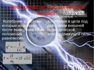 Электромагнитные колебания бывают: Свободные – Колебания в системе, которые возн