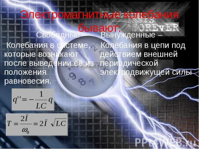 Электромагнитные колебания бывают: Свободные – Колебания в системе, которые возникают после выведении её из положения равновесия.