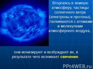 Вторгаясь в земную атмосферу, частицы солнечного ветра (электроны и протоны), ст