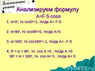 A=F·S·cosα A=F·S·cosα 1. α=0о, то cos0о=1, тогда А= F·S 2. α=90о, то cos90о=0, т