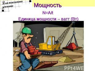 N=A/t N=A/t Единица мощности – ватт (Вт)