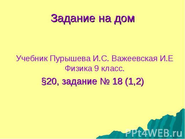 Учебник Пурышева И.С. Важеевская И.Е Физика 9 класс. Учебник Пурышева И.С. Важеевская И.Е Физика 9 класс. §20, задание № 18 (1,2)