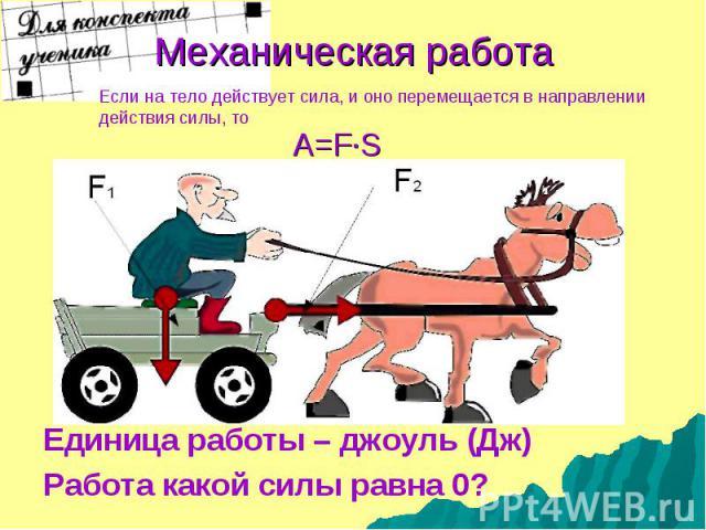 A=F·S A=F·S