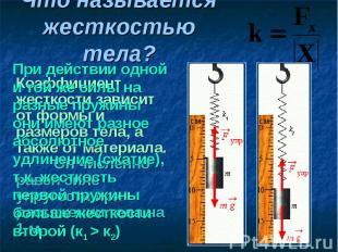 Коэффициент жесткости зависит от формы и размеров тела, а также от материала. Он