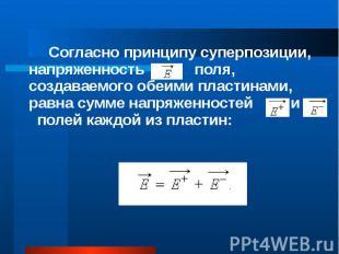 Согласно принципу суперпозиции, напряженность поля, создаваемого обеими пластина