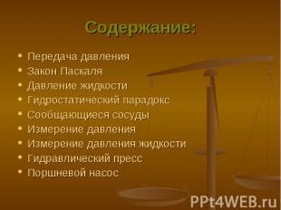 Передача давления Передача давления Закон Паскаля Давление жидкости Гидростатиче