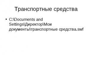 C:\Documents and Settings\Директор\Мои документы\транспортные средства.swf C:\Do