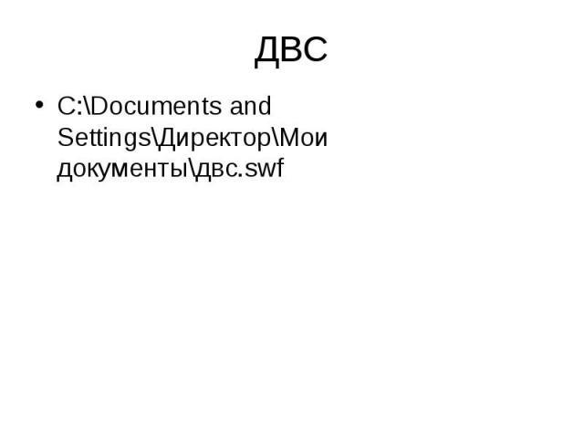 C:\Documents and Settings\Директор\Мои документы\двс.swf C:\Documents and Settings\Директор\Мои документы\двс.swf