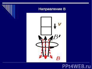 Направление B