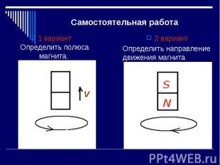 Самостоятельная работа 1 вариант Определить полюса магнита.