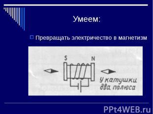 Умеем: Превращать электричество в магнетизм