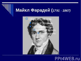 Майкл Фарадей (1791 - 1867)