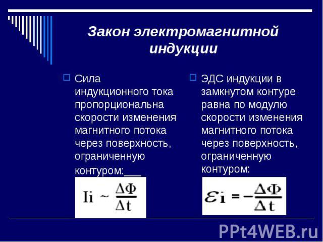 Закон электромагнитной индукции Сила индукционного тока пропорциональна скорости изменения магнитного потока через поверхность, ограниченную контуром: