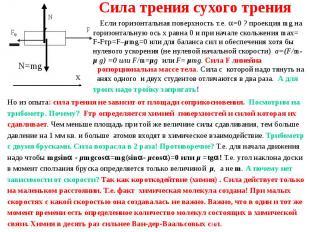 Сила трения сухого трения Если горизонтальная поверхность т.е. =0 ? проекция mg
