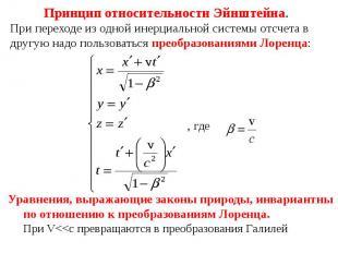 Принцип относительности Эйнштейна.
