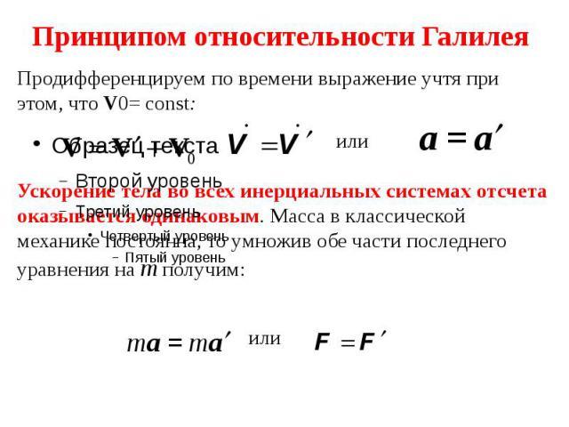 Принципом относительности Галилея
