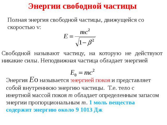 Энергии свободной частицы