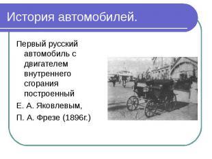 Первый русский автомобиль с двигателем внутреннего сгорания построенный Первый р