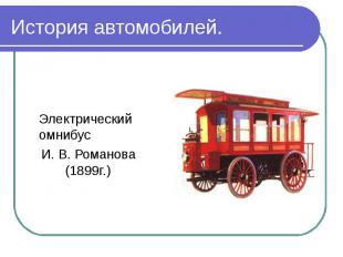 Электрический омнибус Электрический омнибус И. В. Романова (1899г.)