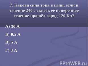 А) 30 А А) 30 А Б) 0,5 А В) 5 А Г) 3 А