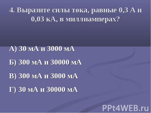 А) 30 мА и 3000 мА Б) 300 мА и 30000 мА В) 300 мА и 3000 мА Г) 30 мА и 30000 мА