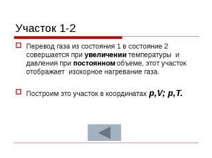 Участок 1-2 Перевод газа из состояния 1 в состояние 2 совершается при увеличении