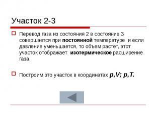 Участок 2-3 Перевод газа из состояния 2 в состояние 3 совершается при постоянной