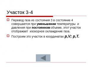 Участок 3-4 Перевод газа из состояния 3 в состояние 4 совершается при уменьшении