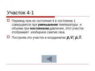 Участок 4-1 Перевод газа из состояния 4 в состояние 1 совершается при уменьшении