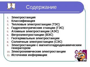 Содержание Электростанция Классификация Тепловые электростанции (ТЭС) Гидроэлект