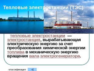 Тепловые электростанции (ТЭС) тепловые электростанции — электростанция, вы