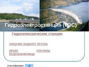 Гидроэлектростанция (ГЭС) Гидроэлектрические станции (ГЭС) — электростанци