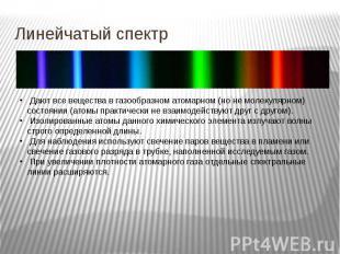 Линейчатый спектр