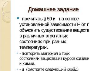 -прочитать § 59 и на основе установленной зависимости F от r объяснить существов