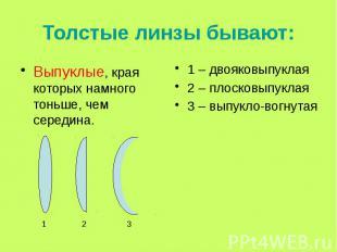Толстые линзы бывают: Выпуклые, края которых намного тоньше, чем середина.