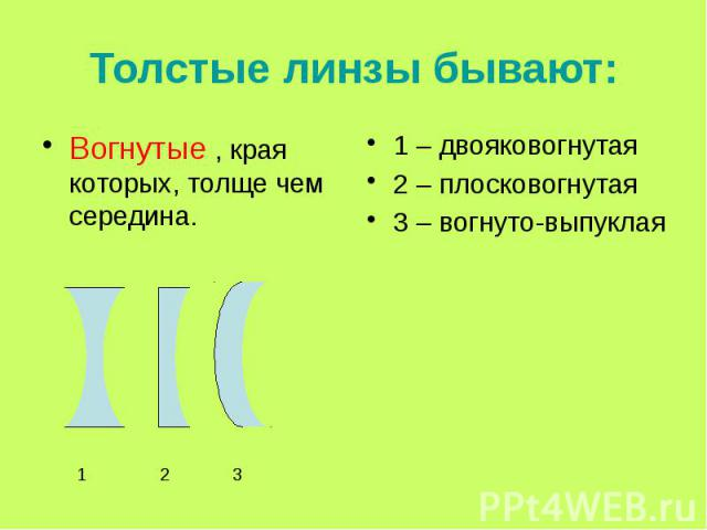Толстые линзы бывают: Вогнутые , края которых, толще чем середина.
