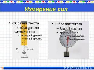 Измерение сил