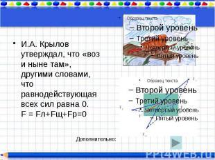 И.А. Крылов утверждал, что «воз и ныне там», другими словами, что равнодействующ