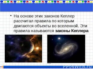 На основе этих законов Кеплер рассчитал правила по которым двигаются объекты во