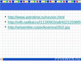 http://www.astrotime.ru/neuton.html http://www.astrotime.ru/neuton.html http://s