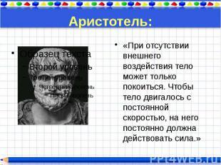 Аристотель: «При отсутствии внешнего воздействия тело может только покоиться. Чт