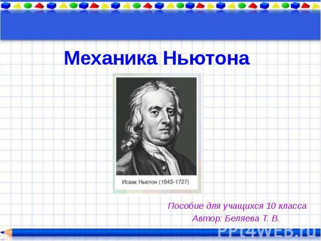 Механика Ньютона Пособие для учащихся 10 класса Автор: Беляева Т. В.