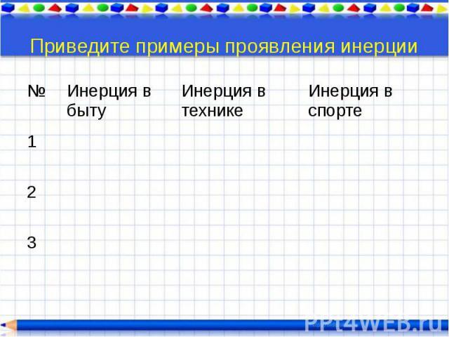 Приведите примеры проявления инерции