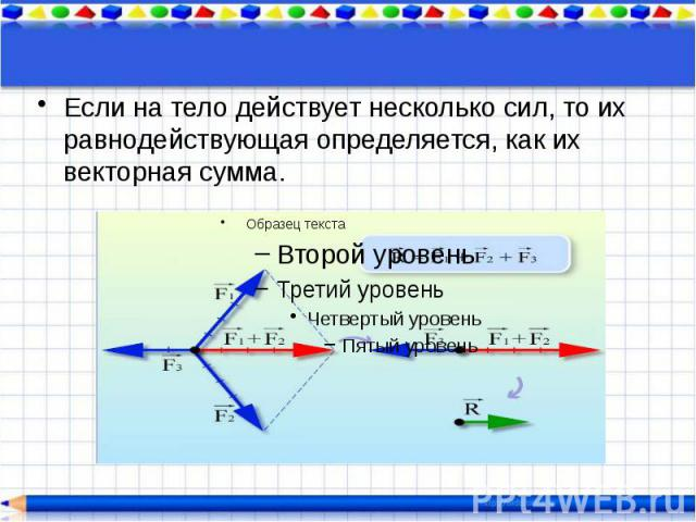 Если на тело действует несколько сил, то их равнодействующая определяется, как их векторная сумма. Если на тело действует несколько сил, то их равнодействующая определяется, как их векторная сумма.
