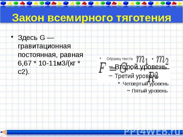 Закон всемирного тяготения Здесь G — гравитационная постоянная, равная 6,67 * 10-11м3/(кг * с2).