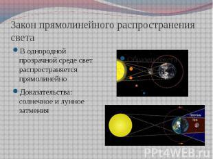 Закон прямолинейного распространения света В однородной прозрачной среде свет ра