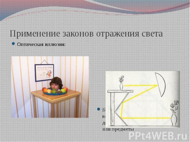 Применение законов отражения света Оптическая иллюзия: